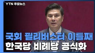 국회 필리버스터 이틀째...한국당, 비례정당 창당 공식화 / YTN