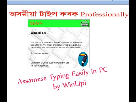 Assamese Typing WinLipi Software With Download Processing (full Step By Step Guide