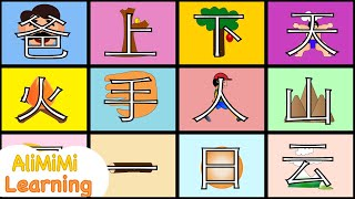 Learn Chinese Character in Easy and Fun way⎮Easy way to remember Chinese Characters⎮学习文字