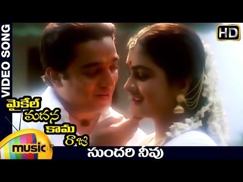 Sundari Neevu Video Song | Michael Madana Kama Raju Movie Songs | Kamal Haasan | Urvashi | Ilayaraja
