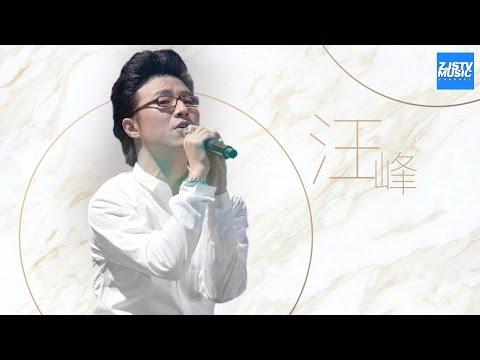 [ 超人气!] 汪峰 Wang Feng 往期精彩演唱合辑 /浙江卫视官方HD/