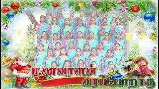 Manavalan Varaporaru  | Tamil Christmas Song | Pope John Paul II College of Education