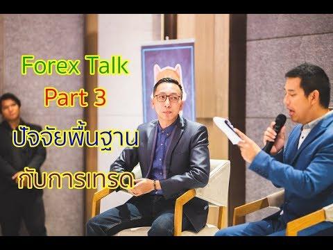 Forex Talk Part 3: เหลาปัจจัยพื้นฐานกับการเทรดเบื้องต้น