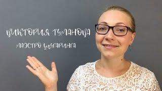 Виктория Туманова Шугаринг в Шуе Иваново обучение шугарингу курсы