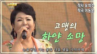 [길정화TV] 고맹의 - 하얀 소망 (서산 간월도 어리…