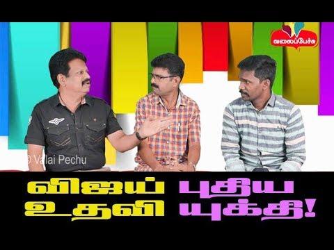 விஜய் உதவி - புதிய யுக்தி! | #328 | Valai Pechu