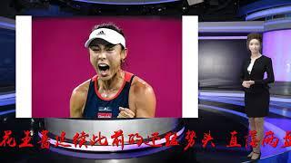 冲击冠军!王蔷2-0横扫佩特科维奇,生涯首进广网赛决赛