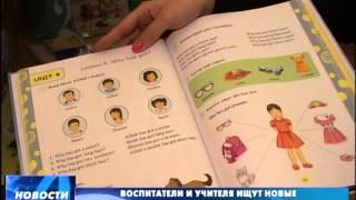 Современные подходы к обучению и воспитанию дошкольников