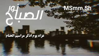 #شيلة / نور الصباح /الحان واداء / ماجد خضير