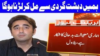 Terrorism and Extremism are Main Issue of Pakistan Says Bialwal Bhutto | Elections 2018 | Dunya News