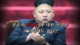 김형직의 예언 - 김정은 종말 임박