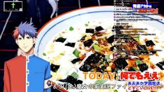 [LIVE] 【あおあか学園放送】「青道アカトのおはアカ!リターンズ!だおらーっす!フリー回!」どすこいLIVE!!#29