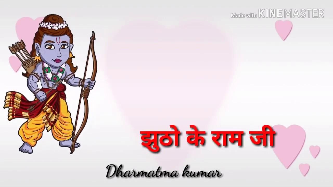 #Pawan singh sad whatapps status  Jhuddo ke ram ji dil tu banawalo ho