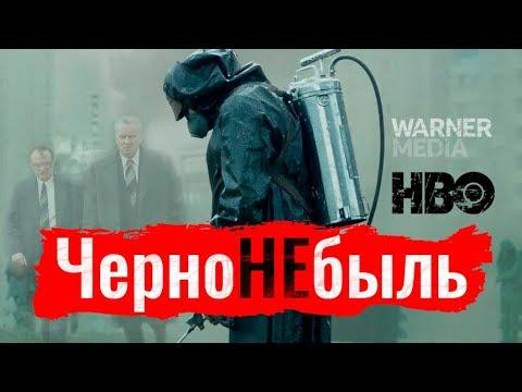 ЧерноНЕбыль // Константин