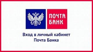 Вход в личный кабинет Почта Банка (pochtabank.ru) онлайн на официальном сайте компании