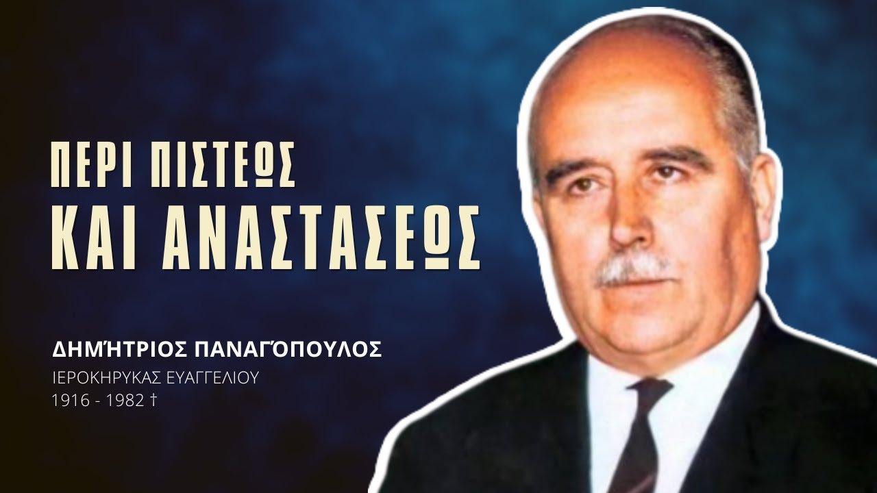 Αποτέλεσμα εικόνας για δημητριος παναγοπουλος