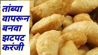 तांब्या वापरून बनवा करंजी | Karanji recipe | Kanavle recipe| Diwali special karanji| karanji recipe