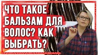 Что такое бальзам для волос ? Как выбрать бальзам ?(, 2016-09-25T07:00:00.000Z)