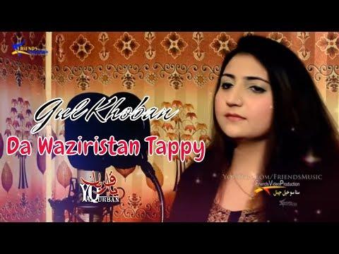 Pashto New Songs 2017 Da Waziristan Tappy | Gul Khoban New Tappy Tapy Tappezai