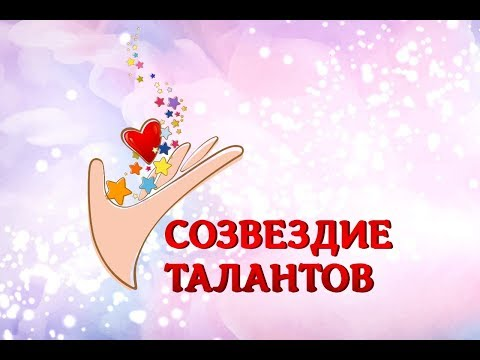 """Гала-концерт  """"Созвездие талантов"""""""