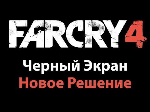 Не запускается Far Cry 4 Черный Экран \ Решение 100%