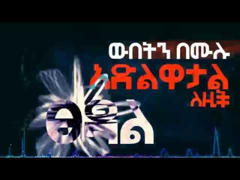 Eyobed X Jordan & Bek Ge'ez - ፀዳል (Tsedal) - New Ethiopian EDM Official Lyric Video 2016