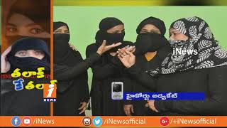 Talaak to Triple Talak Culture | Central Govt to Pass resolution today at Winter Sessions | iNews
