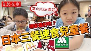 Gambar cover 【MK TV】日本三餐速食兒童餐!令人驚訝是難吃的肯德基…這根本是當YouTuber的自肥藉口了!