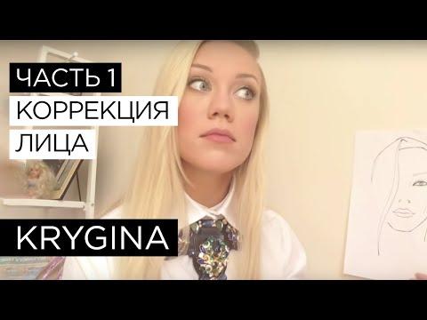 Елена Крыгина выпуск 7 Моделирование и коррекция лица  #есливывбвреопустошилибар