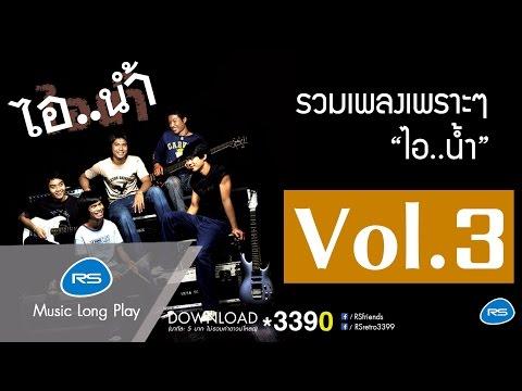รวมเพลงเพราะๆ ไอ..น้ำ Vol.3 : ไอ..น้ำ [Official Music Long Play]