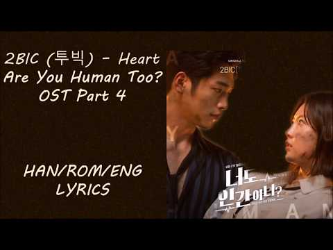 2BIC (투빅) – [Heart] Are You Human Too? (너도 인간이니) OST Part 4