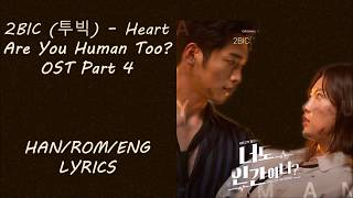 2BIC 투빅 Heart Are You Human Too 너도 인간이니 OST Part 4