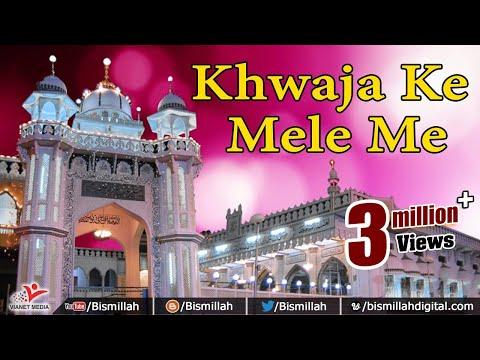 Khwaja Ke Mele Me | Nazeer Iqbal,Afzal Sabri | Islamic Song | Khwaja Garib Nawaz Ajmer Shareef Urs