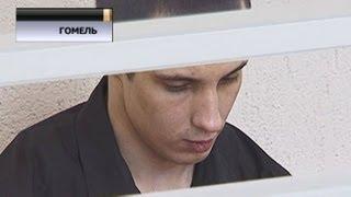 Наказание -- расстрел: гомельчанину вынесли приговор за жестокое убийство студентки