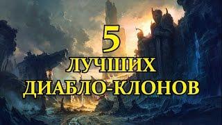 5 ЛУЧШИХ ДИАБЛО-КЛОНОВ