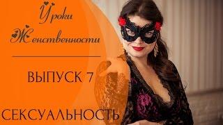 Уроки Женственности со Светланой Нагородной.Выпуск 7 - Сексуальность.