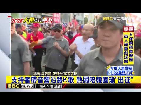 最新》支持者帶音響沿路K歌 熱鬧陪韓國瑜「出征」