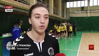 Львівська «Галичанка» перевірила готовність до єврокубкового поєдинку