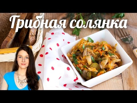 Грибная солянка с капустой - постный рецепт  | Добрые рецепты