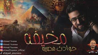 رعب أحمد يونس   ملفات سريه   حوادث مصريه مخيفه