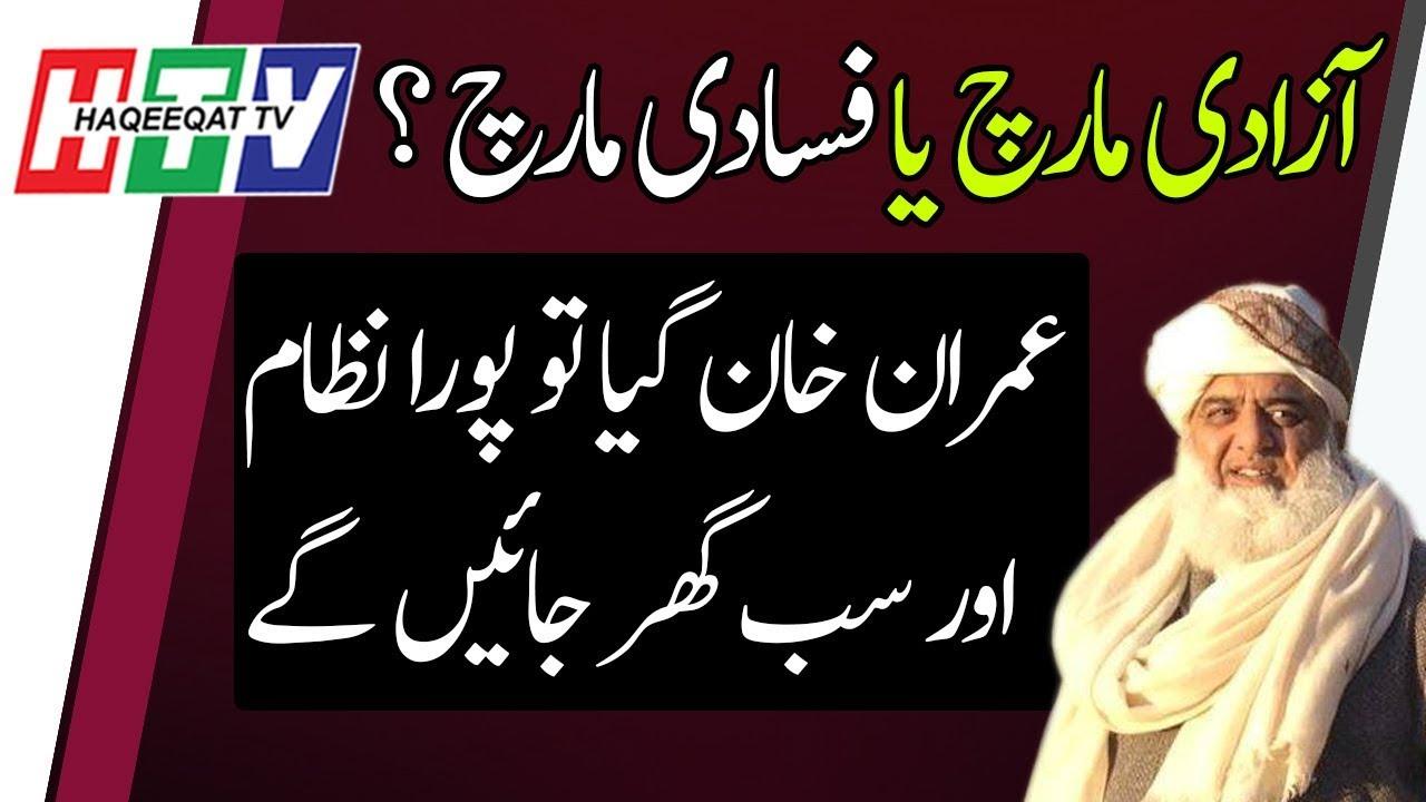 Fazal ur Rehman Has Announced Azadi March on 27th October