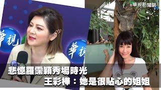 悲憶羅霈穎秀場時光 王彩樺:她是很貼心的姐姐