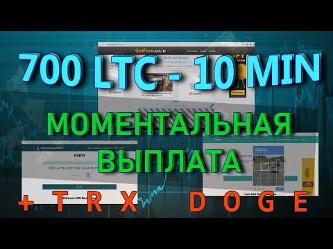 Жирный лайткоин кран с моментальной выплатой 700 Сатош каждые 10 минут TRX DOGE фаусеты 2021 Апрель