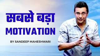 SABSE BADA MOTIVATION - By Sandeep Maheshwari