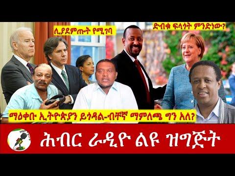 ማዕቀቡ ኢትዮጵያን ይጎዳል- ብቸኛ ማምለጫስ አለ?|Hiber Radio with Dr Semahagne Gashu and Zenaneh Mekonnen May 25,2021