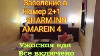 Поселение в Отель SHARM INN AMAREIN Отзывы Ужасная еда ВСЕ ВКЛЮЧЕНО Египет Фортуна4 день 1