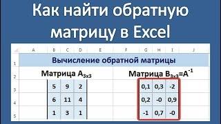 Как найти обратную матрицу в Excel
