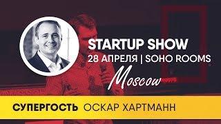 ОСКАР ХАРТМАНН НА STARTUP SHOW
