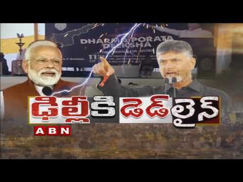 Special Discussion on Chandrababu Dharma Porata Deeksha in Delhi | Part 1| ABN Telugu