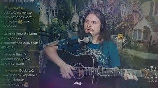 Авторское исполнение обычных песен бывает и лучше #живаямузыыка #гитара #вокал #каверы #Пикник #БГ